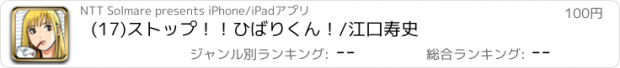 おすすめアプリ (17)ストップ!!ひばりくん!/江口寿史