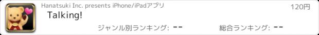 おすすめアプリ Talking!