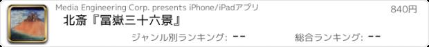おすすめアプリ 北斎『冨嶽三十六景』
