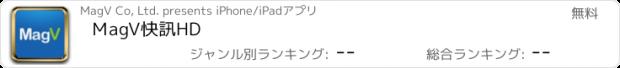 おすすめアプリ MagV快訊HD