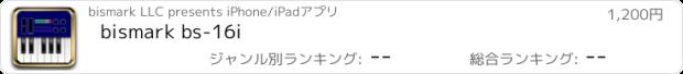 おすすめアプリ bismark bs-16i