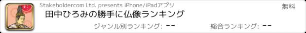 おすすめアプリ 田中ひろみの勝手に仏像ランキング