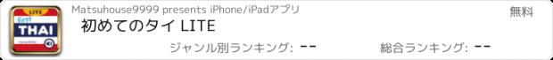 おすすめアプリ 初めてのタイ LITE