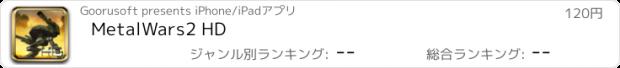 おすすめアプリ MetalWars2 HD