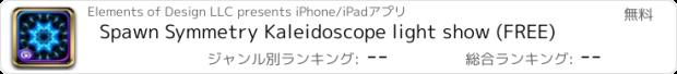 おすすめアプリ Spawn Symmetry Kaleidoscope light show (FREE)
