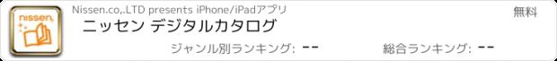 おすすめアプリ ニッセン デジタルカタログ