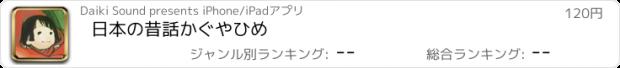 おすすめアプリ 日本の昔話 かぐやひめ