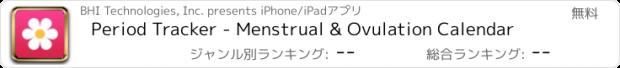 おすすめアプリ Period Tracker - Menstrual & Ovulation Calendar