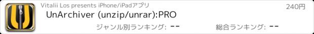おすすめアプリ UnArchiver (unzip/unrar):PRO