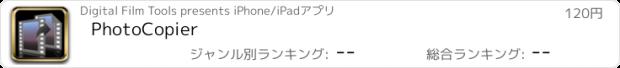 おすすめアプリ PhotoCopier