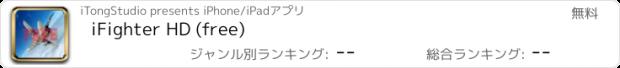 おすすめアプリ iFighter HD (free)