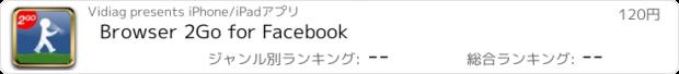 おすすめアプリ Browser 2Go for Facebook