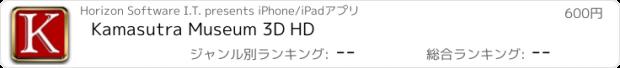 おすすめアプリ Kamasutra Museum 3D HD