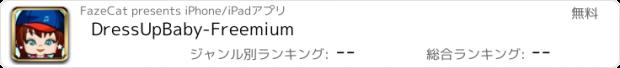 おすすめアプリ DressUpBaby-Freemium
