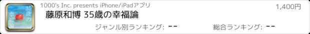 おすすめアプリ 藤原和博 35歳の幸福論