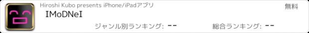 おすすめアプリ IMoDNeI