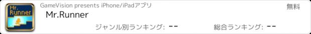 おすすめアプリ Mr.Runner