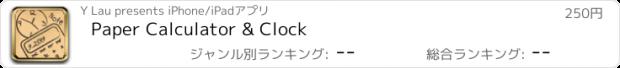 おすすめアプリ Paper Calculator & Clock
