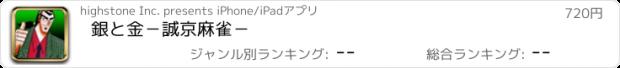 おすすめアプリ 銀と金 -誠京麻雀-