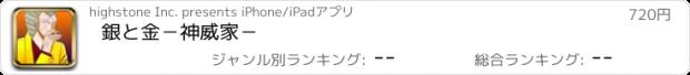おすすめアプリ 銀と金 -神威家-