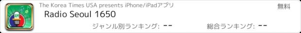 おすすめアプリ Radio Seoul 1650
