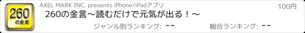 おすすめアプリ 260の金言〜読むだけで元気が出る!〜