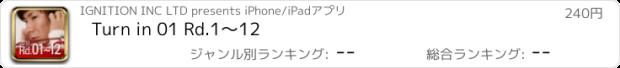 おすすめアプリ Turn in 01 Rd.1~12