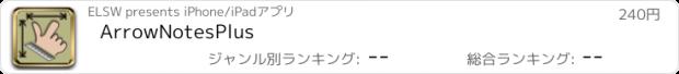 おすすめアプリ ArrowNotesPlus