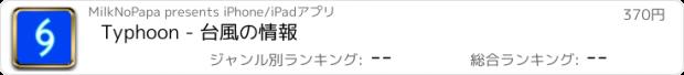 おすすめアプリ Typhoon - 台風の情報