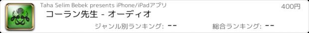 おすすめアプリ コーラン先生 - オーディオ