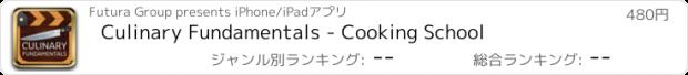 おすすめアプリ Culinary Fundamentals - Cooking School
