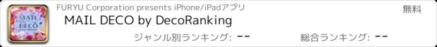 おすすめアプリ MAIL DECO by DecoRanking