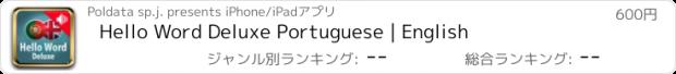 おすすめアプリ Hello Word Deluxe Portuguese | English