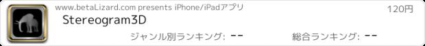 おすすめアプリ Stereogram3D