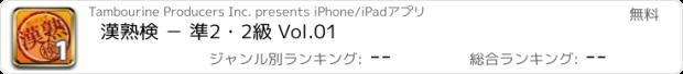おすすめアプリ 漢熟検 - 準2・2級 Vol.01