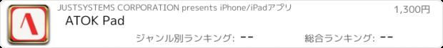 おすすめアプリ ATOK Pad