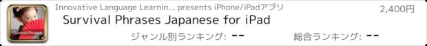 おすすめアプリ Survival Phrases Japanese for iPad