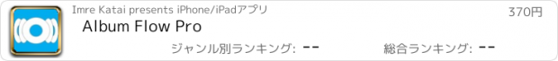おすすめアプリ Album Flow Pro