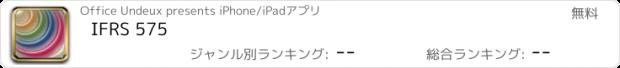 おすすめアプリ IFRS 575