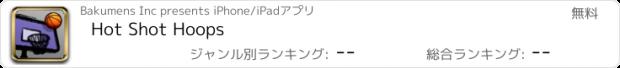 おすすめアプリ Hot Shot Hoops