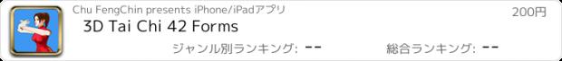 おすすめアプリ 3D Tai Chi 42 Forms