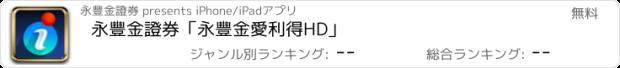 おすすめアプリ 永豐金證券「永豐金愛利得HD」