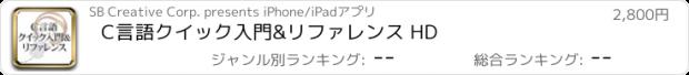 おすすめアプリ C言語クイック入門&リファレンス HD