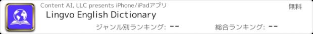おすすめアプリ Lingvo Dictionary & Translator