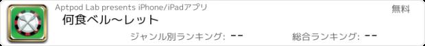 おすすめアプリ 何食べル〜レット