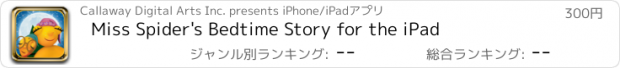 おすすめアプリ Miss Spider's Bedtime Story for the iPad