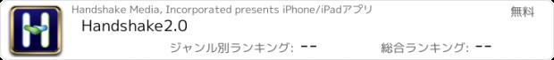 おすすめアプリ Handshake2.0