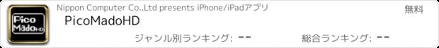 おすすめアプリ PicoMadoHD