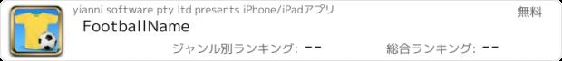 おすすめアプリ FootballName