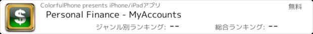 おすすめアプリ Personal Finance - MyAccounts